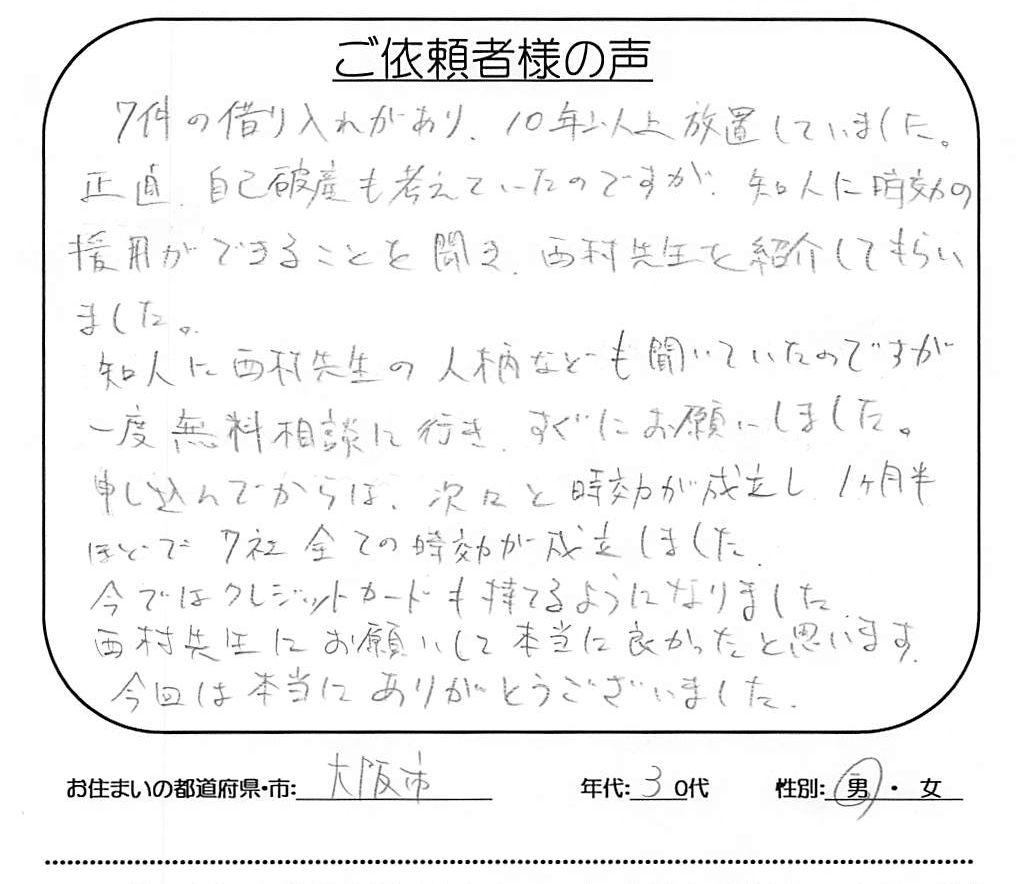 20160630 評判