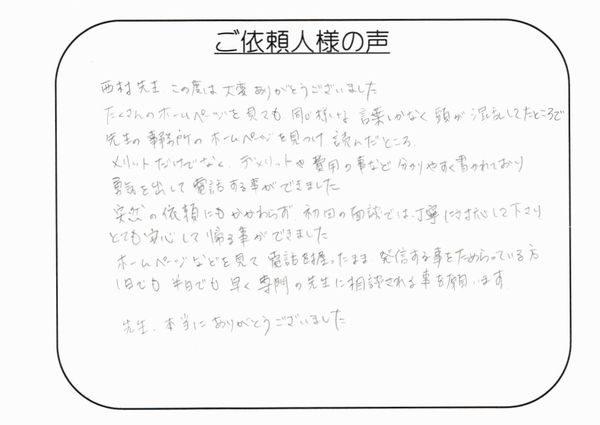 日本債権回収 JCSへの時効援用の口コミ・評判