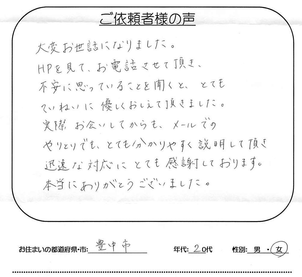 アコムの任意整理の口コミ・評判