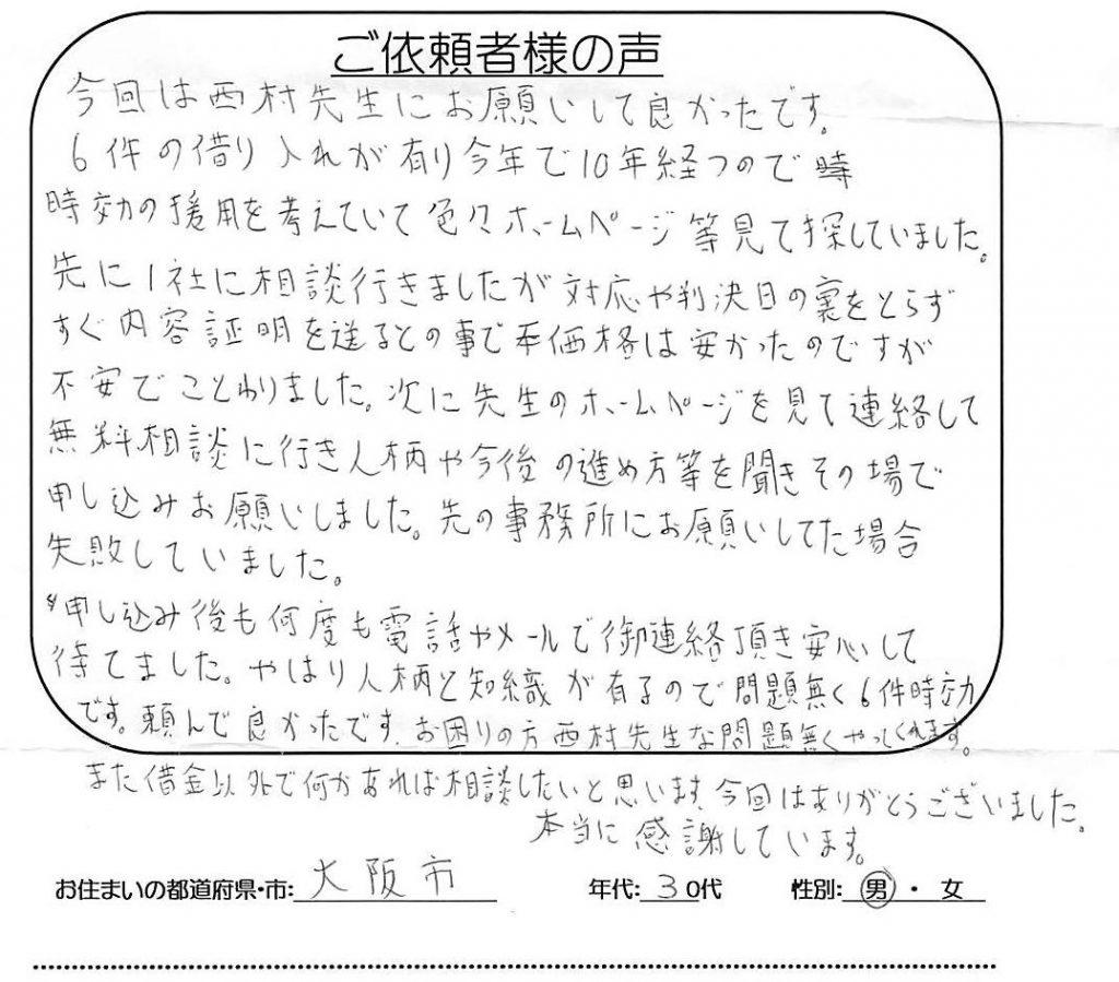 アイフル、アビリオ、アプラス、日本保証、プロミスへの時効援用の口コミ・評判