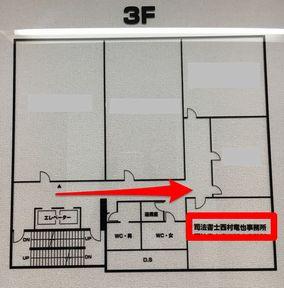 南森町パークビル 3階 フロア案内 284