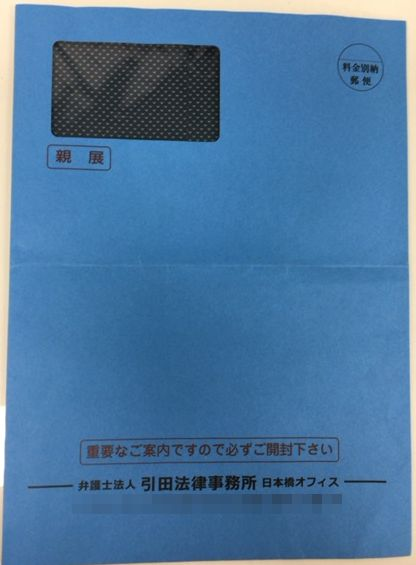 【引田法律事務所】から日本保証の件で「受任通知書」が届いた時の対策
