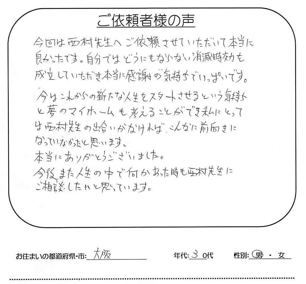 アイフル、引田法律事務所への時効援用の口コミ・評判