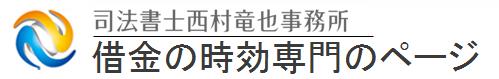 借金の消滅時効援用専門のページ | 大阪
