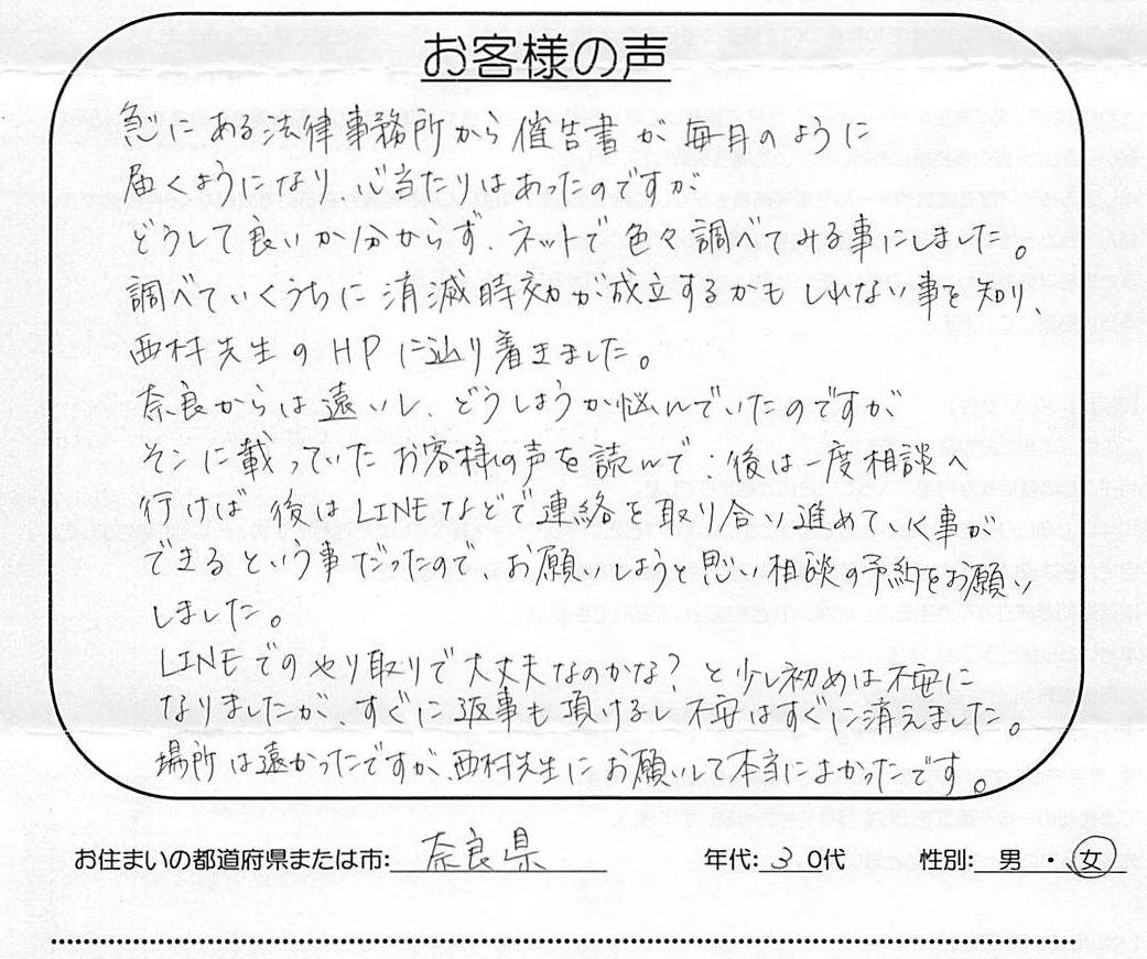 お客様の声を読んで相談の予約をお願いしました【奈良県 30代 女性】