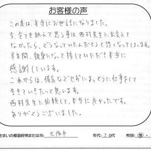 先生に出会えてなかったら、どうなっていたんだろうと恐くなってしまいます【大阪市 30代 男性】