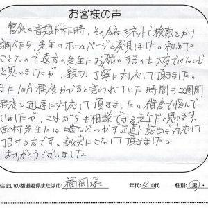 督促の書類が来た時、ネットで検索をかけ調べました【福岡県 40代 男性】