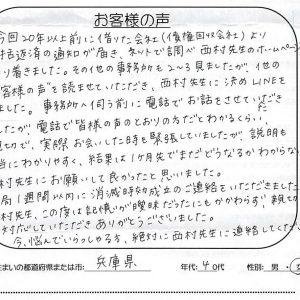 記憶が曖昧だったにもかかわらず親切に対応していただきました【兵庫県 40代 女性】