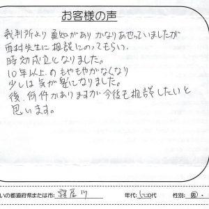 裁判所より通知がありかなりあせっていました【大阪 50代 男性】