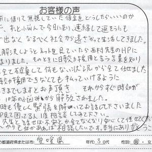 なるべく社会から遠ざかって生活してきました【愛媛県 30代 男性】