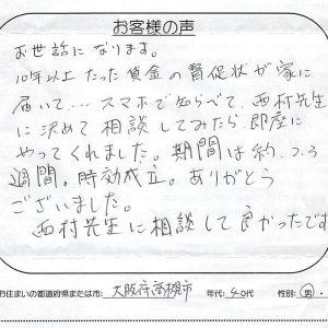 10年以上たった貸金の督促状が家に届いて・・・【高槻 40代 男性】