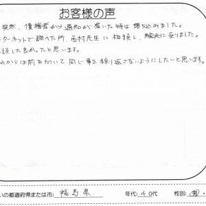 突然、債権者から通知が届いた時は落ち込みました【福島県 40代 男性】