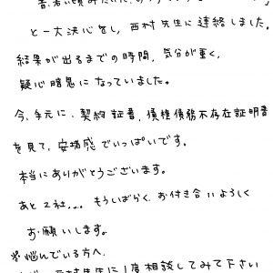 家に債権会社から人が来てしまい、旦那にもバレてしまいました【沖縄県 40代 女性】