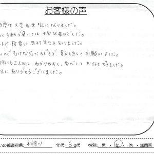 ずっと手紙が届いては不安な毎日でした【神奈川 30代 女性】