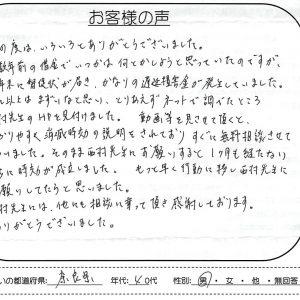 これ以上はまずいなと思い、とりあえずネットで調べました【奈良県 40代 男性】