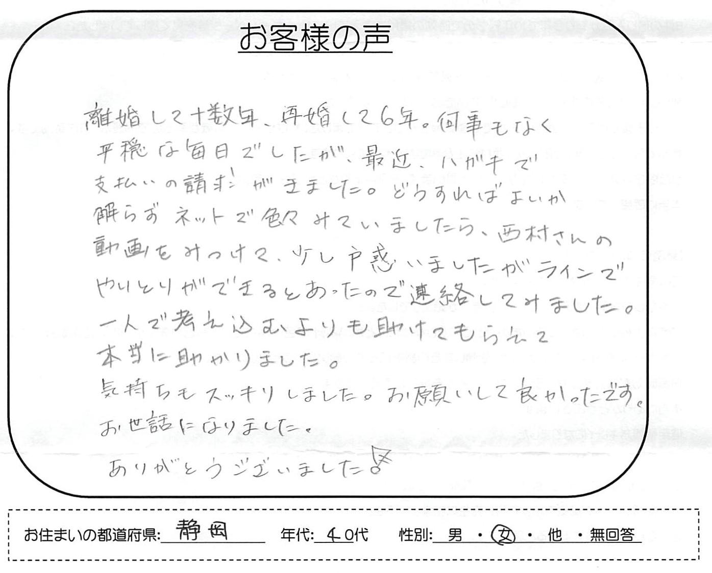 鈴木康之法律事務所への時効援用の口コミ・評判