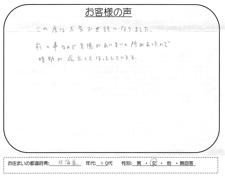 日本保証代理人引田法律事務所への時効援用の口コミ・評判