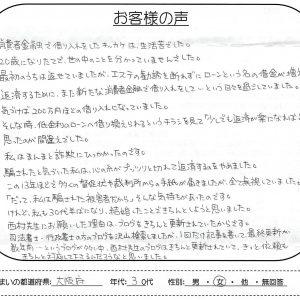 この13年ほどで多くの督促状や裁判所からの手紙が届きましたが全て無視していました【大阪府 30代 女性】