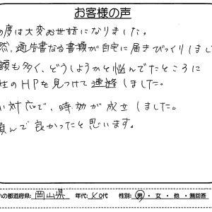 突然、通告書なる書類が自宅に届きびっくりしました【岡山県 40代 男性】