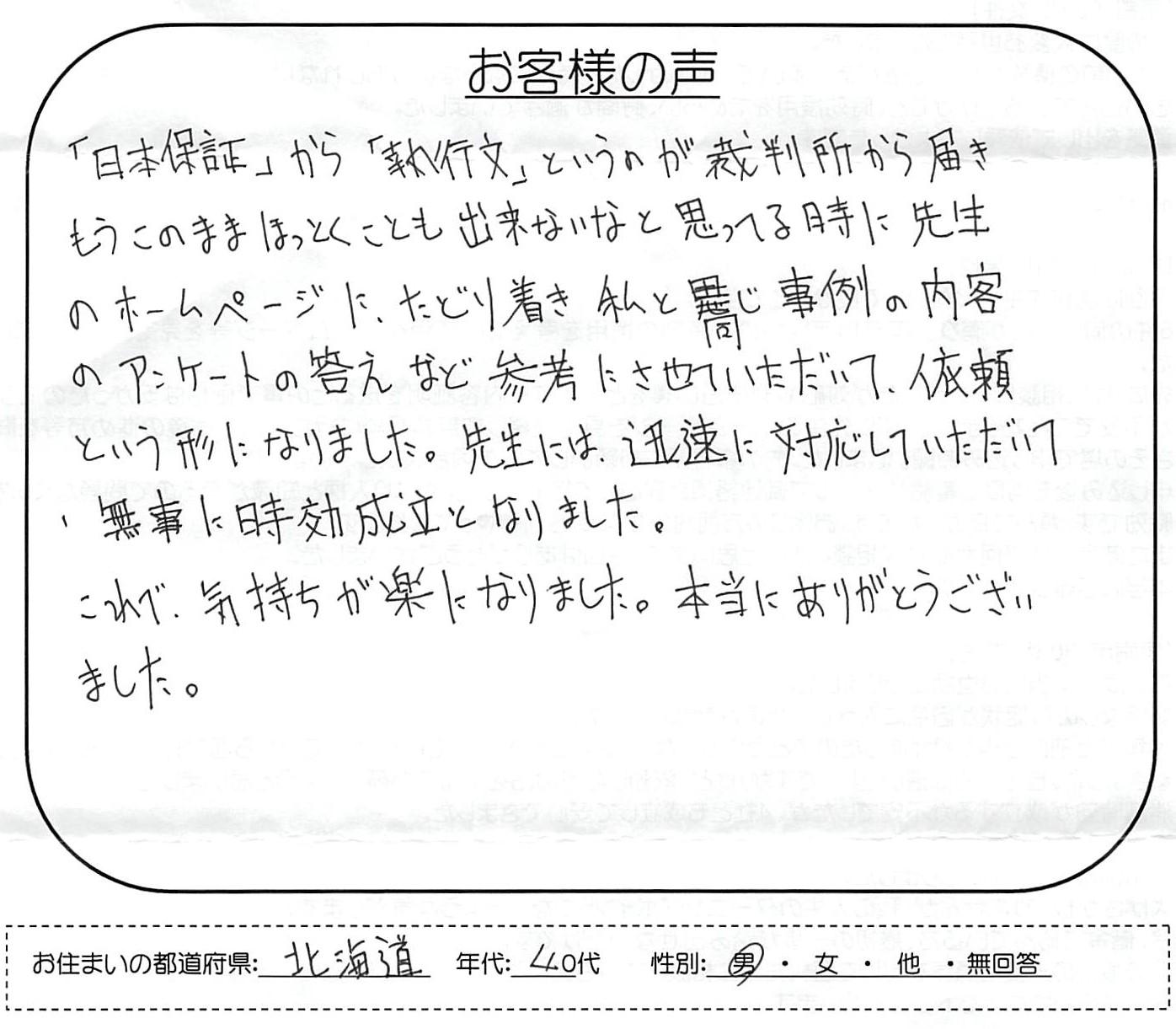 日本保証への時効援用の口コミ・評判