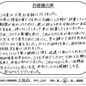 口コミの評判も良く、相談する事に決めました【大阪 30代 女性】