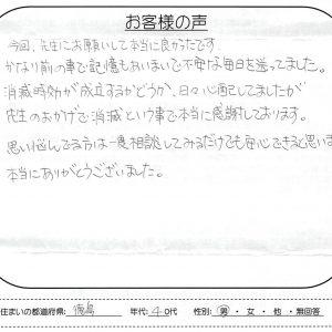 記憶もあいまいで不安な毎日を送ってました【徳島 40代 男性】
