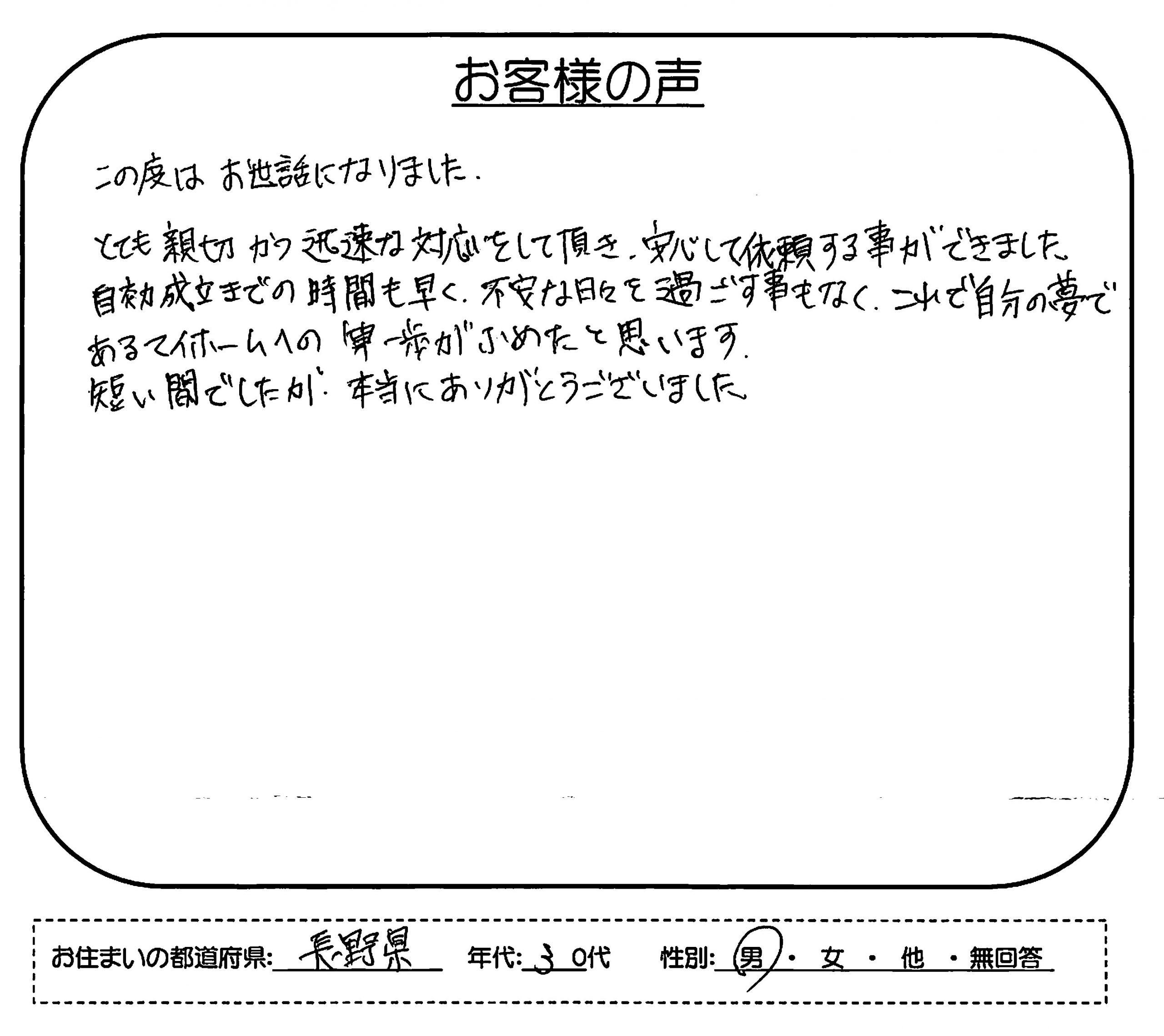 アコム 銀行への時効援用の口コミ・評判