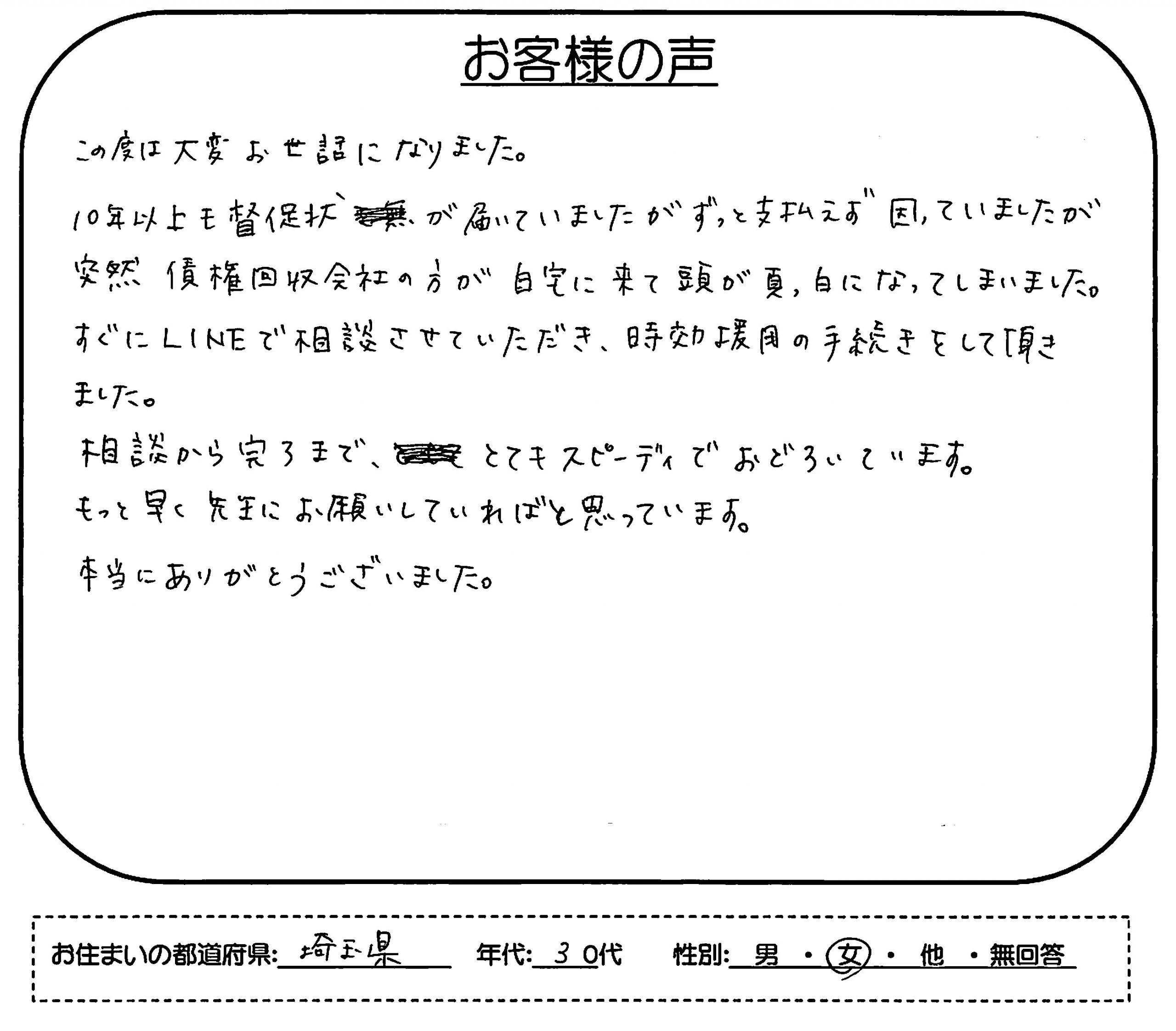 日本保証 アコム アイフルへの時効援用の口コミ・評判
