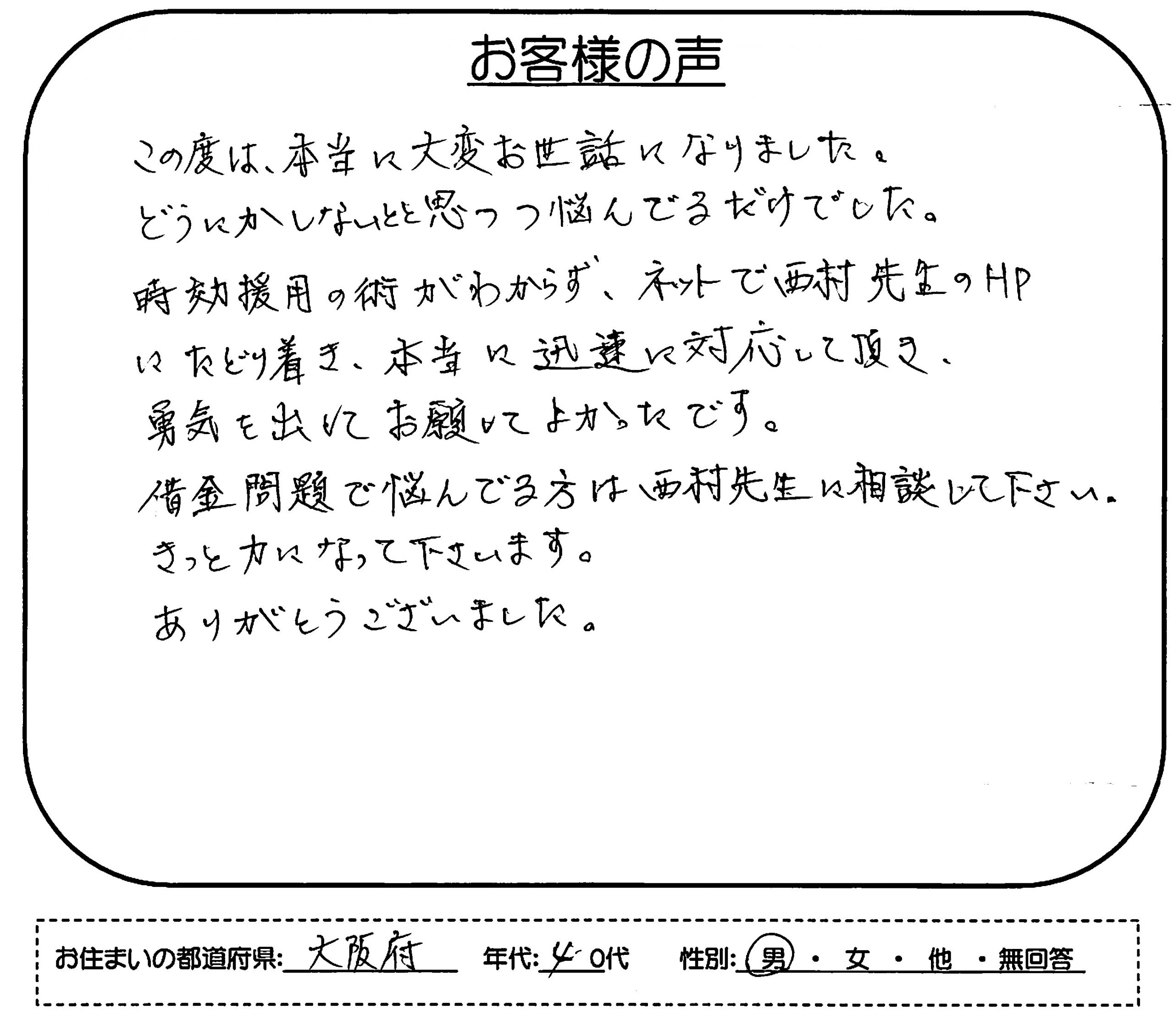 引田法律事務所への時効援用の口コミ・評判