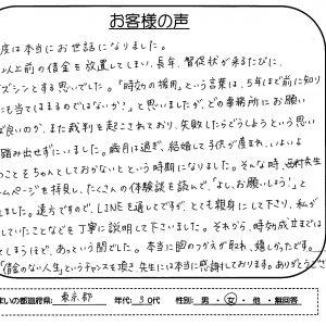 たくさんの体験談を読んで「お願いしよう」と決意しました【東京都 30代 女性】