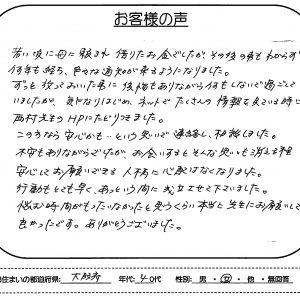 母に頼まれ借りたお金でしたが、色々な通知が来るようになりました【大阪 40代 女性】