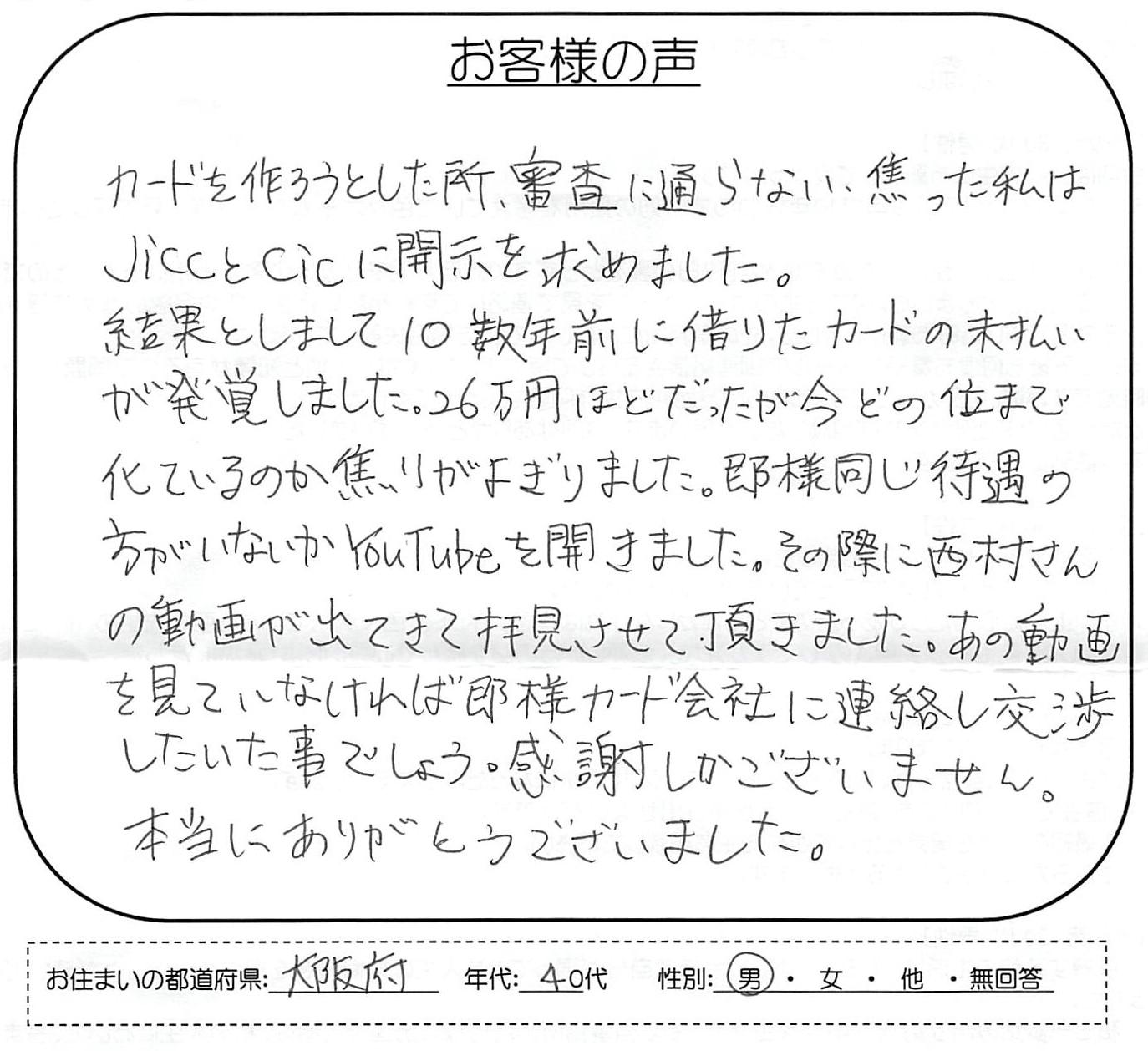 三井住友カードへの時効援用の口コミ・評判