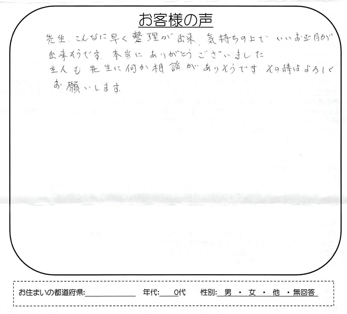 高橋裕次郎法律事務所への時効援用の口コミ・評判