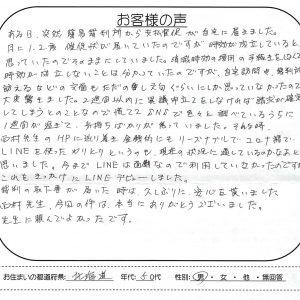 ある日、突然簡易裁判所から支払督促が自宅に届きました【北海道 50代 男性】