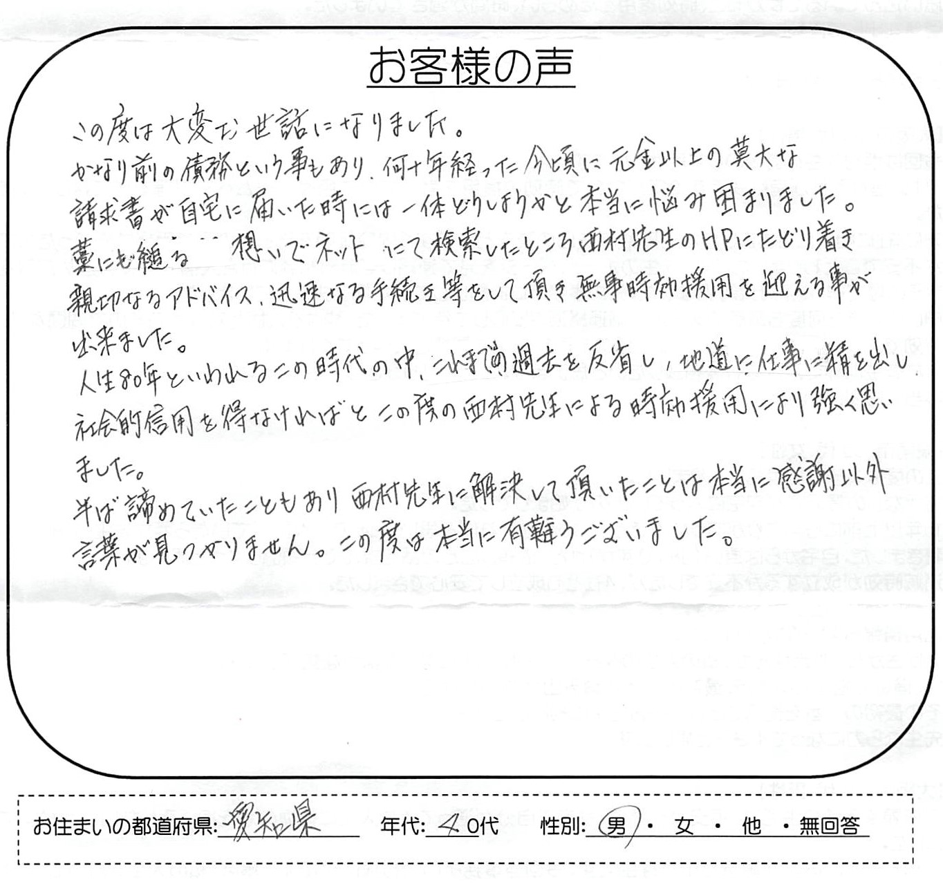 引田への時効援用の口コミ・評判